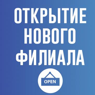 Открытие НОВЫХ филиалов!