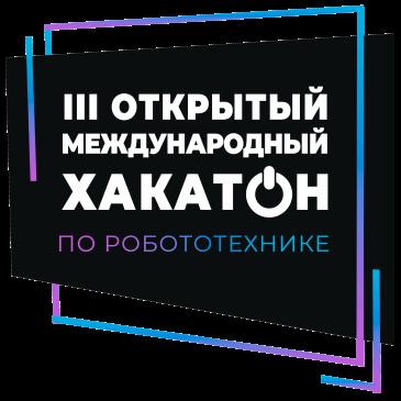 ХАКАТОН 2020
