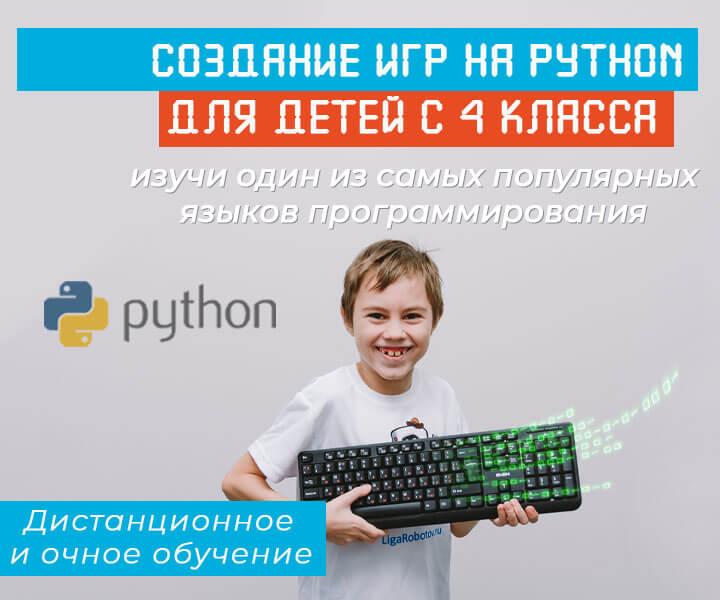 Создание игр на Python