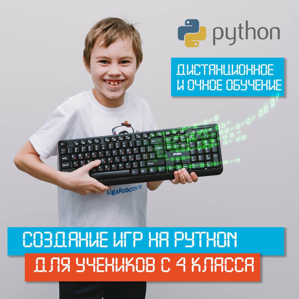 2020-EKB-DO-Python-igry.jpg