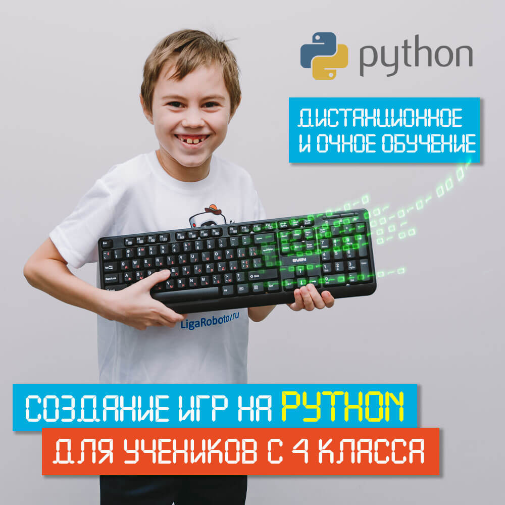 2020_1 ЕКБ ДО Python игры