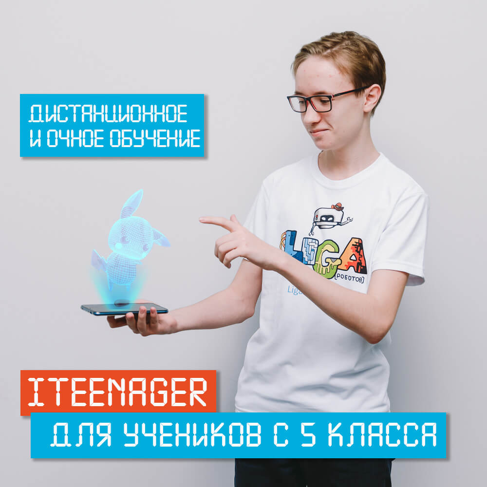 2020_1 ЕКБ iTeenager