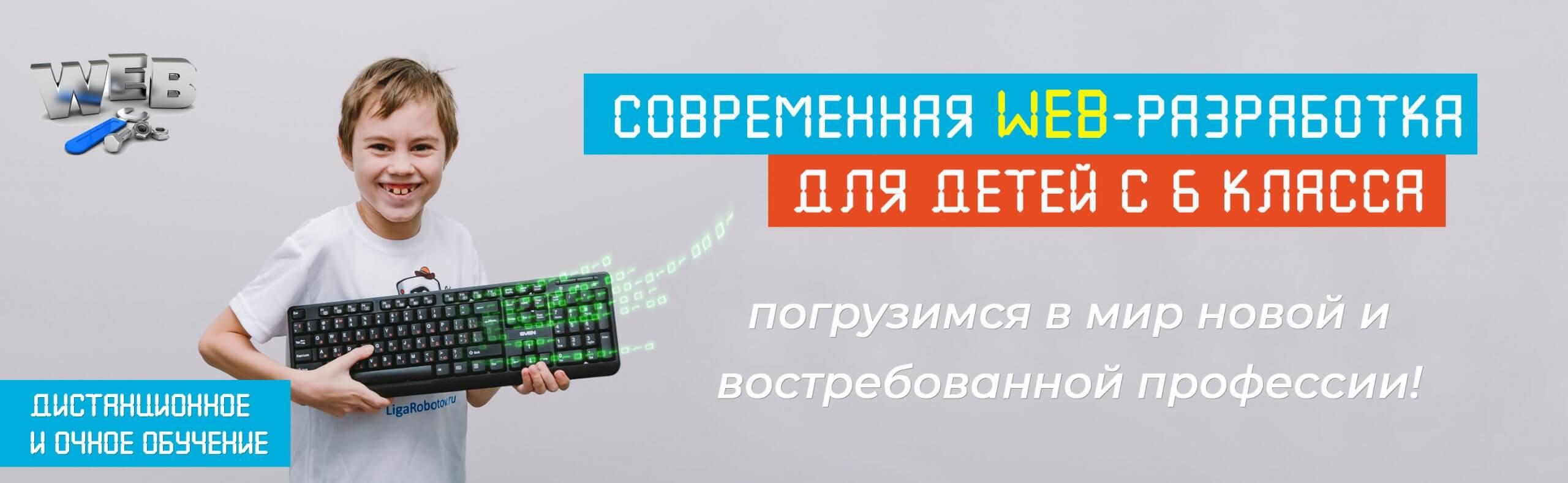 Современная web-разработка