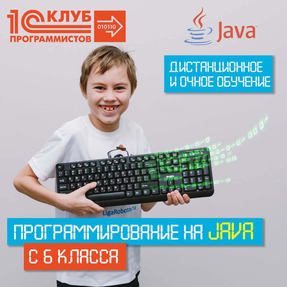 2020-EKB-DO-Java.jpg
