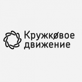 Всероссийский конкурс кружков