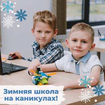 Зимняя школа робототехники 2021